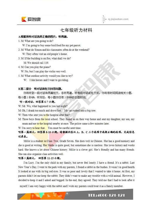 年南京市高淳区七年级下英语期末试卷答案