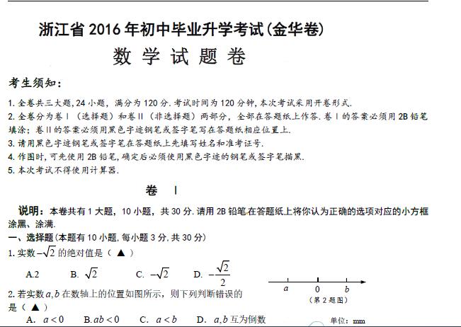 2016年金华中考数学真题卷