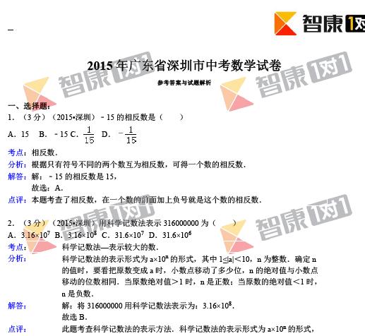 2015年深圳中考数学试卷答案