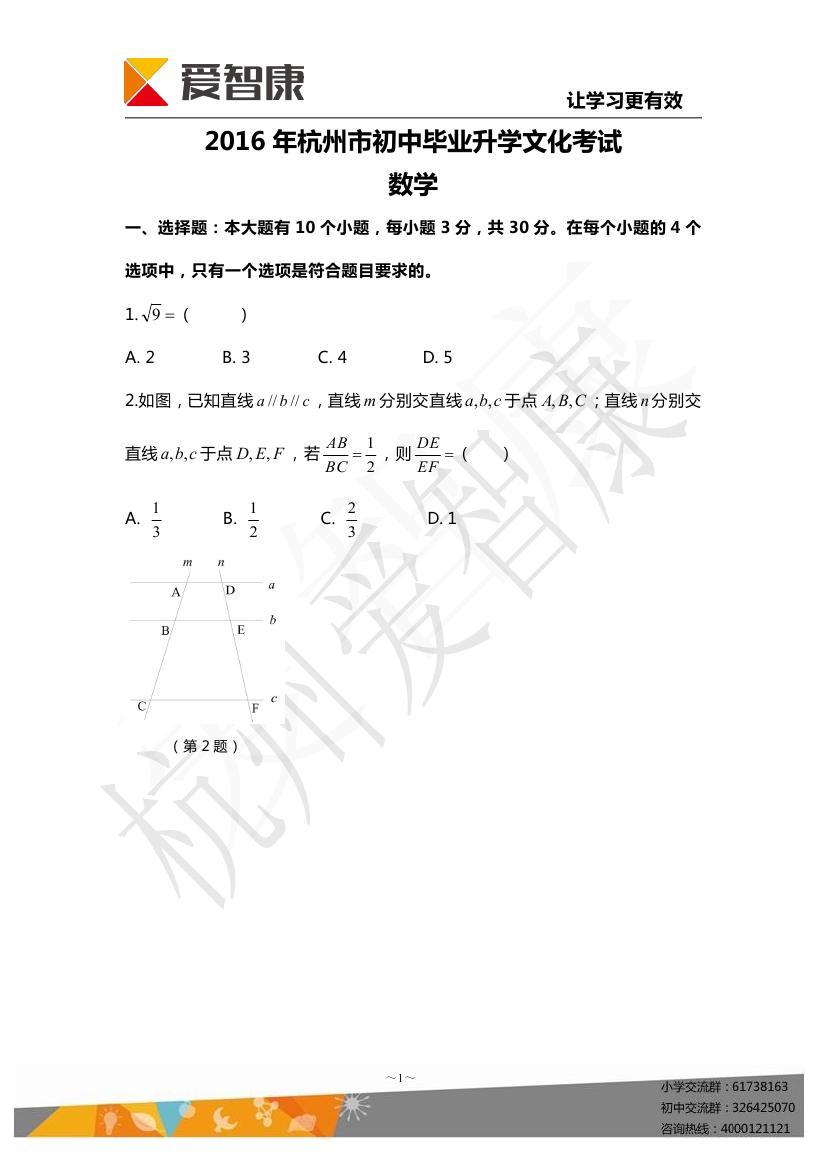 杭州中考数学