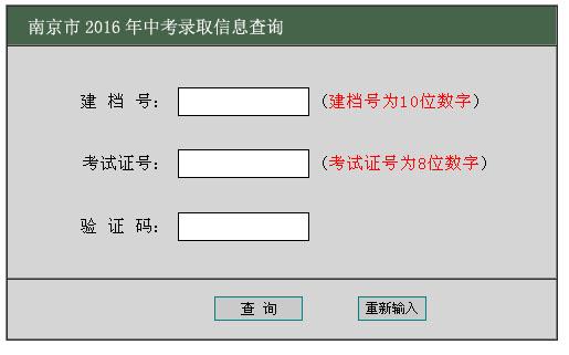 2016南京中考录取信息官方查询入口