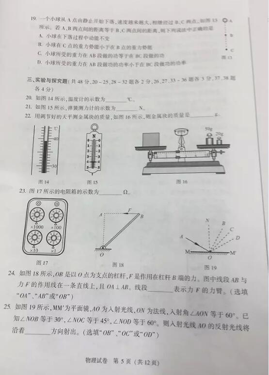 2016年北京中考物理试题【高清完整版】(2)