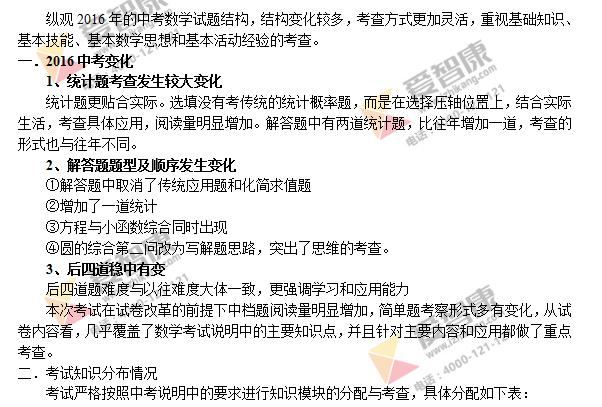北京中考数学试卷解析