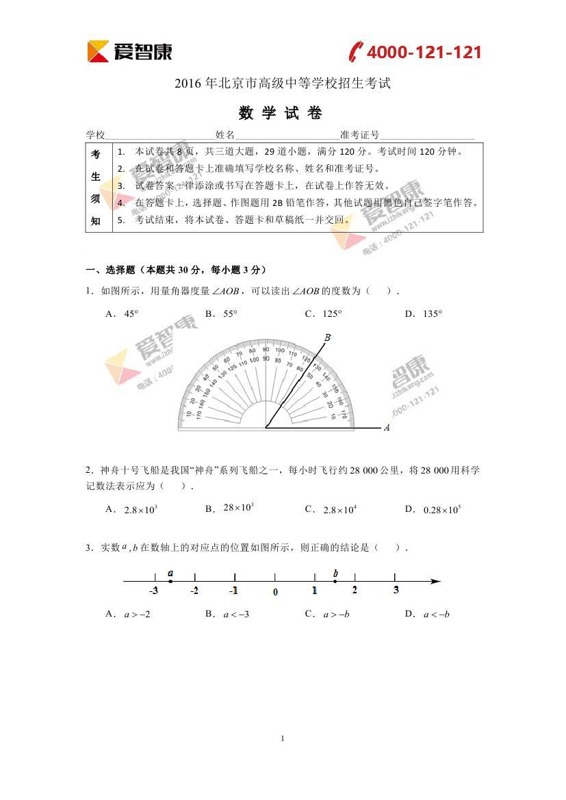 2016北京中考数学试题