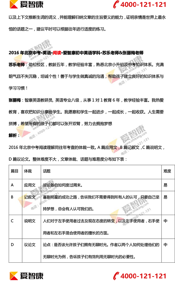 2016年北京中考英語試題答案詳解