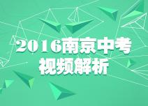 2016南京中考视频解析