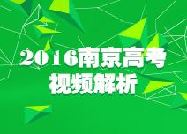 2016南京高考视频解析