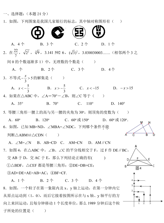 2016年顺义区初一下学期期末数学试题