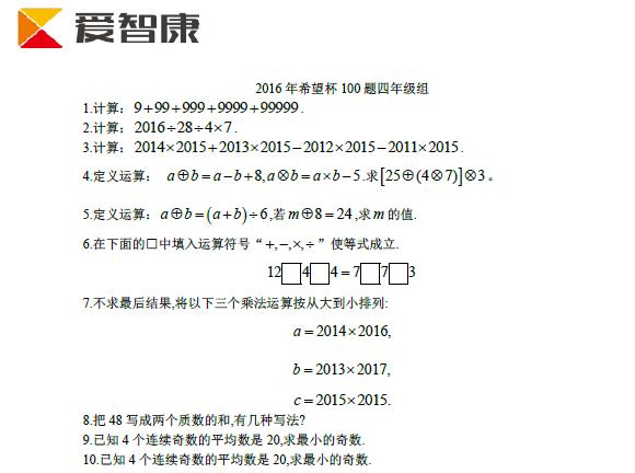 """杭州智康""""希望""""全国数学邀请赛四年级"""