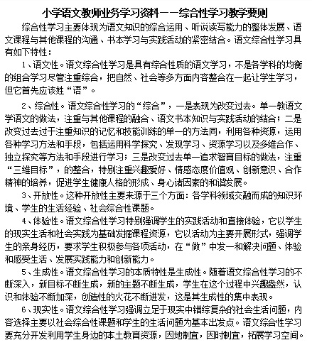 北京小学小学语文设计教室_智康1对1业务笔记展板学习图片