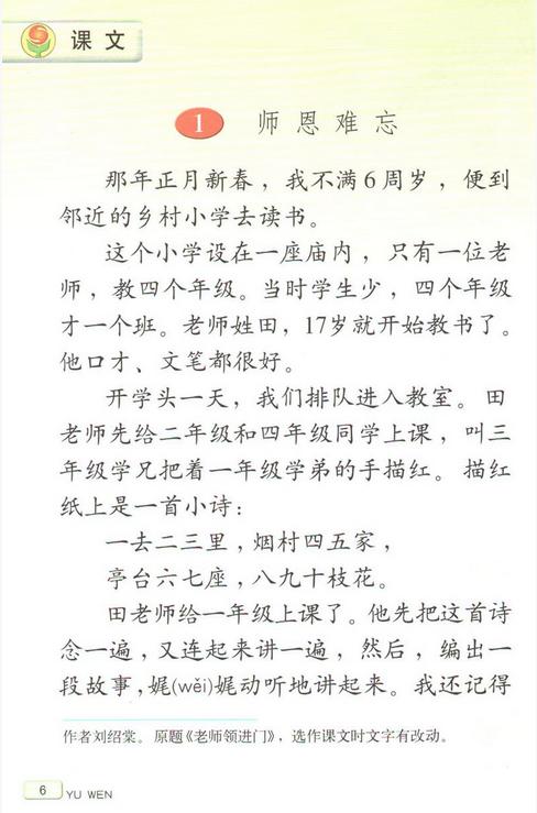 【年级高中】苏教版五课文上册学生第一课:《适合舞蹈电子语文的图片