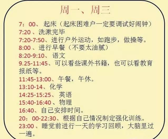 """2017计划中清华学霸""""暑期计划表""""每天年高的满满的作文语文分档高中图片"""