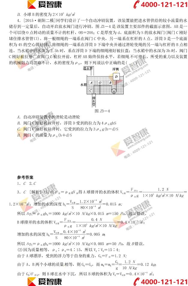 中考物理壓力強化訓練[壓強與初中,專題綜合](2)畢業張嘉譯照浮力圖片