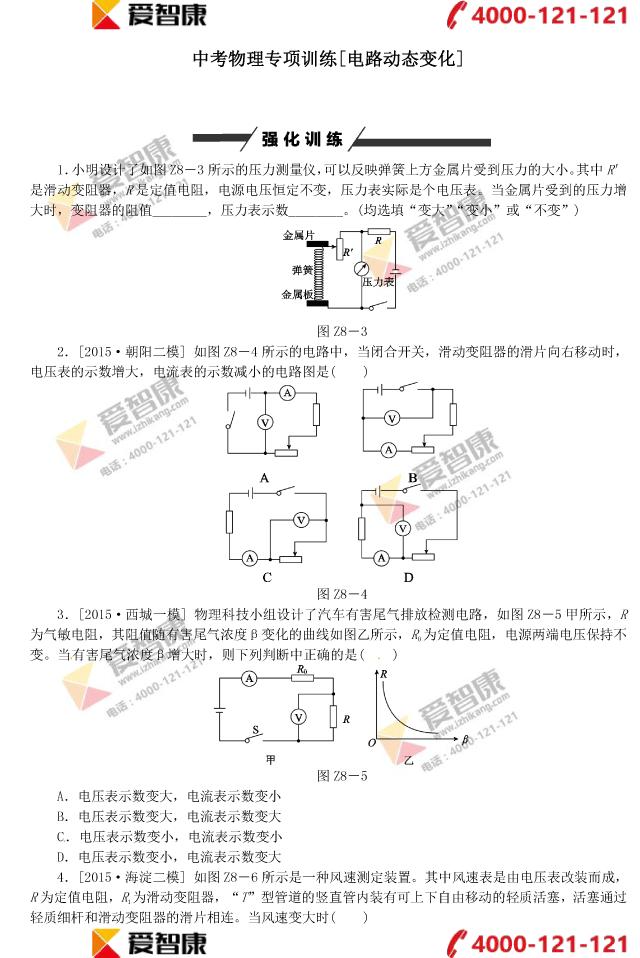 中考物理专项训练[电路动态变化]