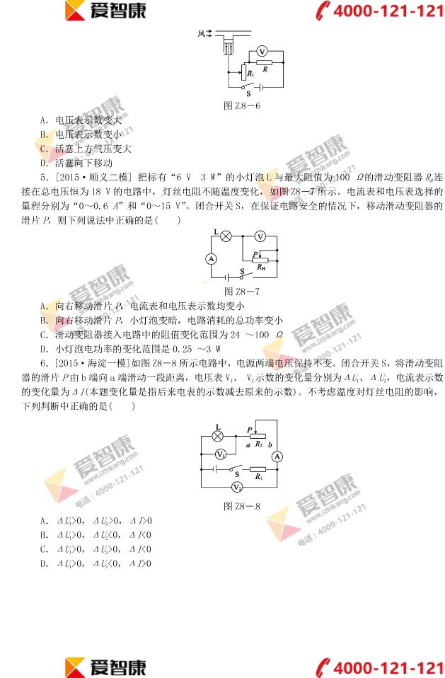 中考物理专项训练[电路动态变化](2)