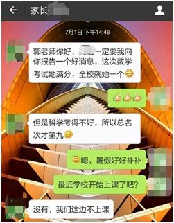 2016杭州爱智康成功案例