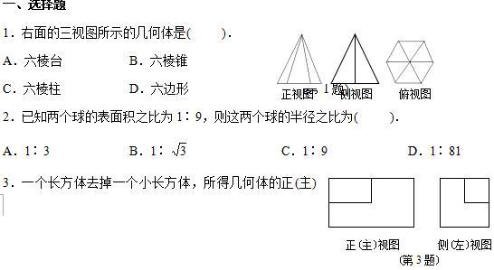 空间几何体的结构题库及答案-高中数学必修2第一章