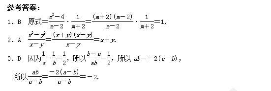 深圳中考数学复习知识点:模拟练习含答案(1-3)答案