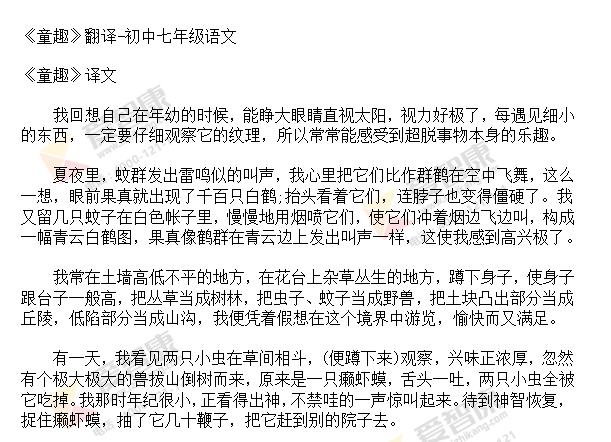 《童趣》翻译-年级七初中语文_智康1对1初中外翠宜宾图片
