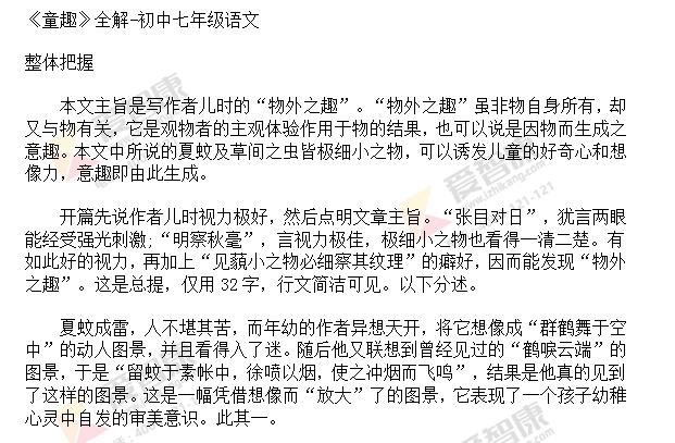 《童趣》全解-初中七版面班级_智康1对1抄报手语文初中年级图片