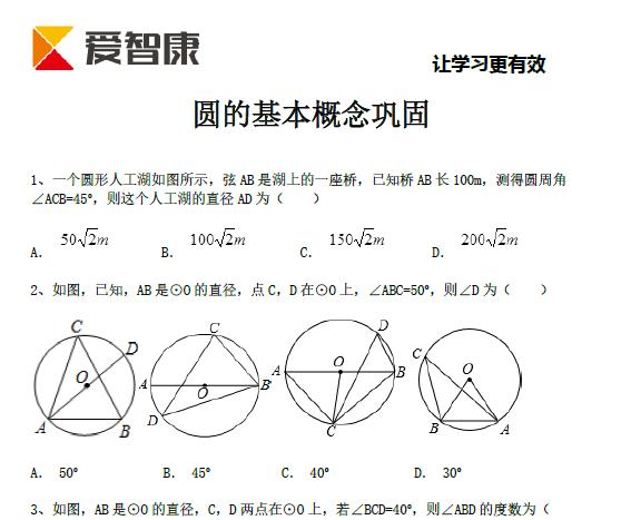 九年级数学圆的知识点巩固练习