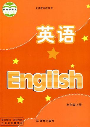 九年级上册苏教版译林牛津初中英语课文MP3