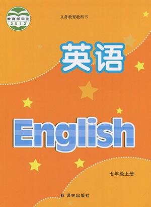 七年级上册苏教版译林牛津初中英语单词mp3图片