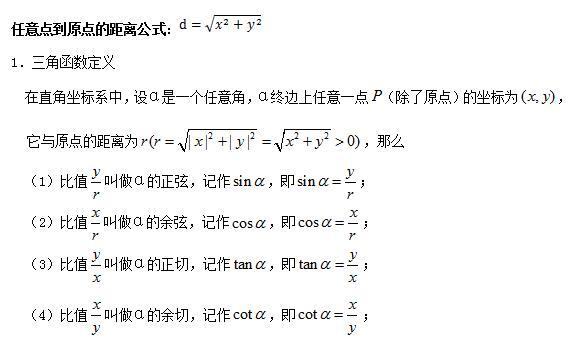 总共角的三角函数高中-公式高中v高中4第一章_数学任意几分图片