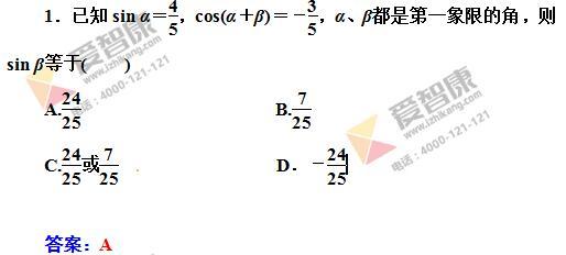 高中数学正弦公式_高中数学课件第三章第5节《两角和与差的正