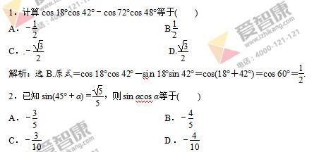 高中数学正弦公式_