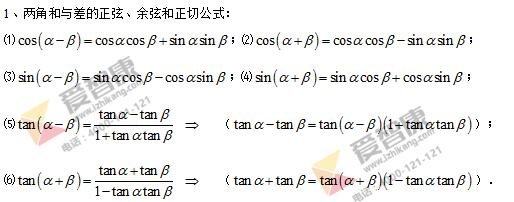 简单的三角恒等变换公式-高中数学必修4第三章