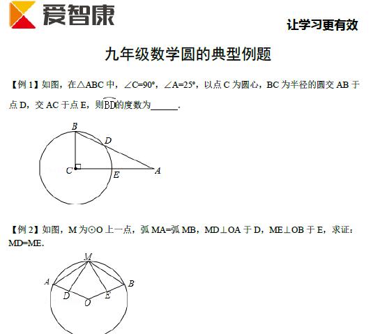 九年级数学相似三角形的知识点预习