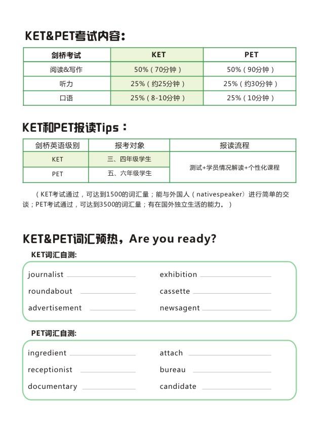 广州爱智康剑桥英语考试KET/PET冲刺辅导课程