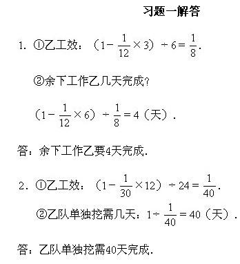 六年级小学数学分类练习题――工程问题