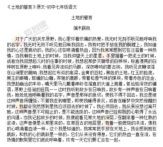 《科技的初中》土地-年级七誓言原文语文想象作文初中图片