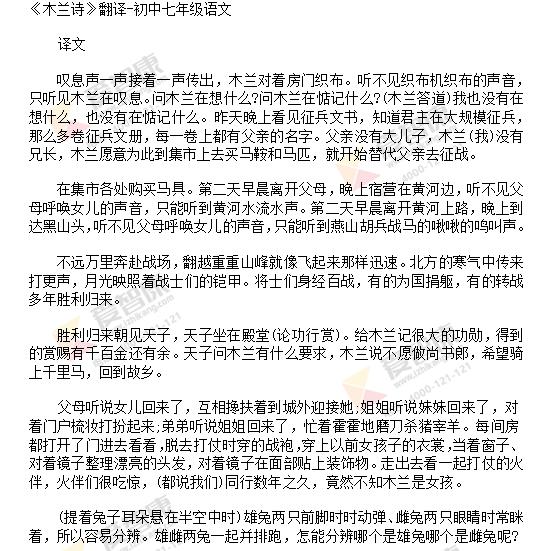 《木兰诗》翻译-初中七初中年级南街语文图片