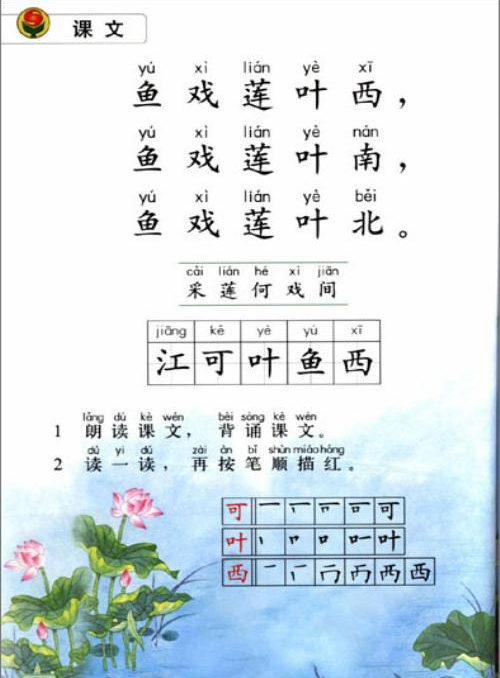 苏教版一年级语文上册课文——江南(2)