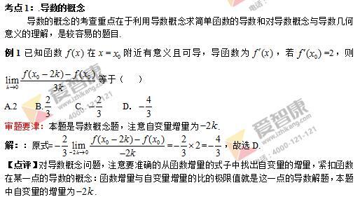 导数的计算考点 高中数学选修1 1第三章