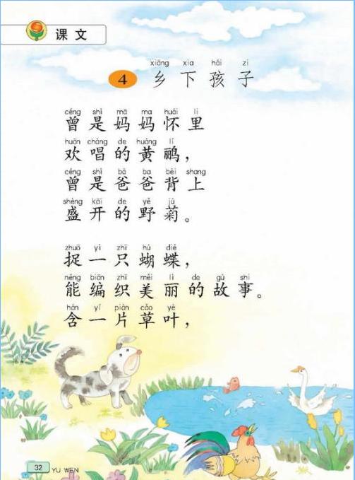 苏教版二年级语文上册课文——乡下孩子