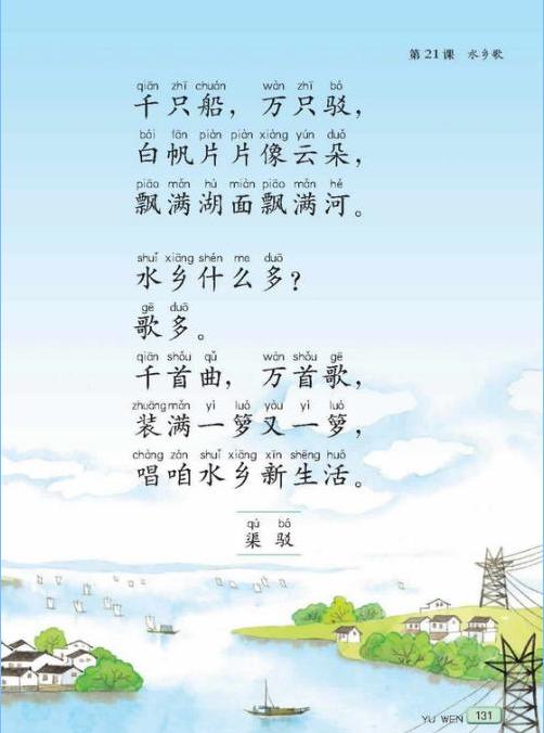 苏教版二年级语文上册课文 水乡歌 2