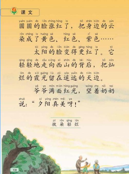 真册那-夕阳 语文 苏教版 年级图片
