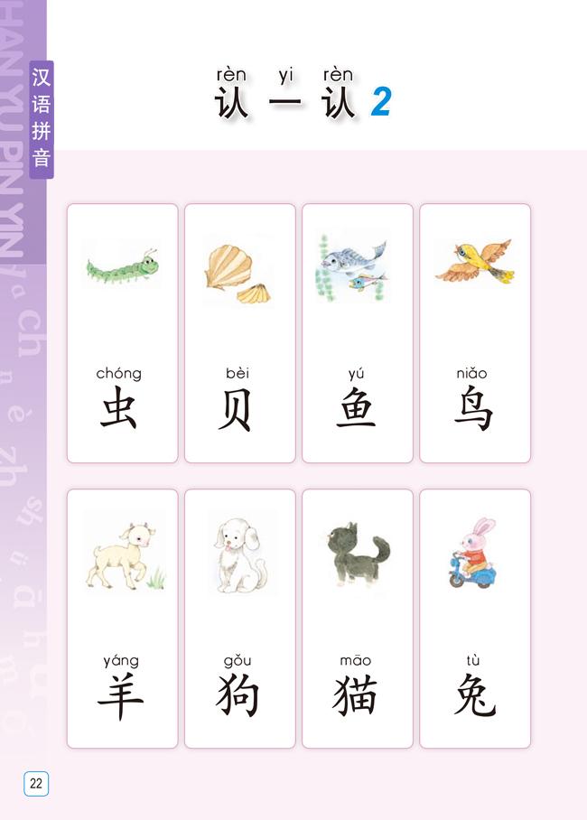 苏教版一年级语文上册汉语拼音 认一认2