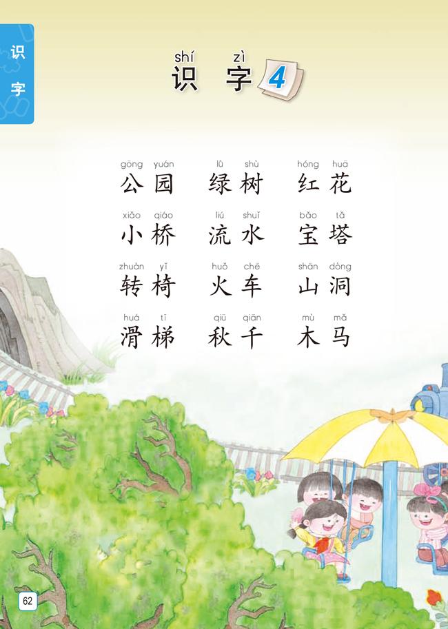 忆江南歌曲四年级的谱子