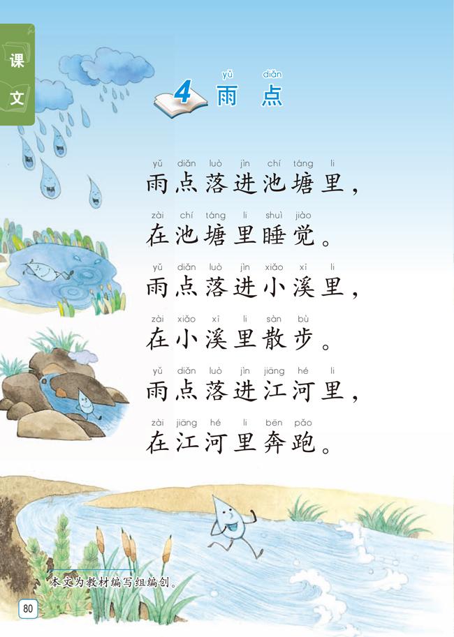 苏教版一年级语文上册课文 雨点图片