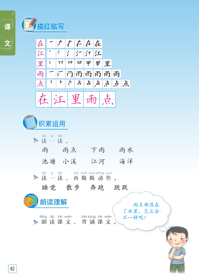苏教版一年级语文上册课文 雨点 3图片