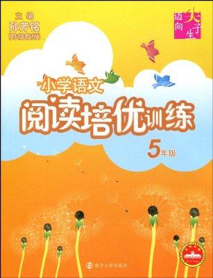 【教辅资料推荐】小学语文教辅资料推荐(2)