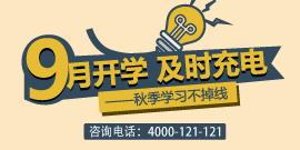 2016智康秋季1对1课程