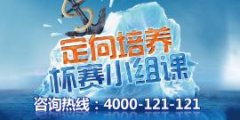 2016上海杯赛冲刺课