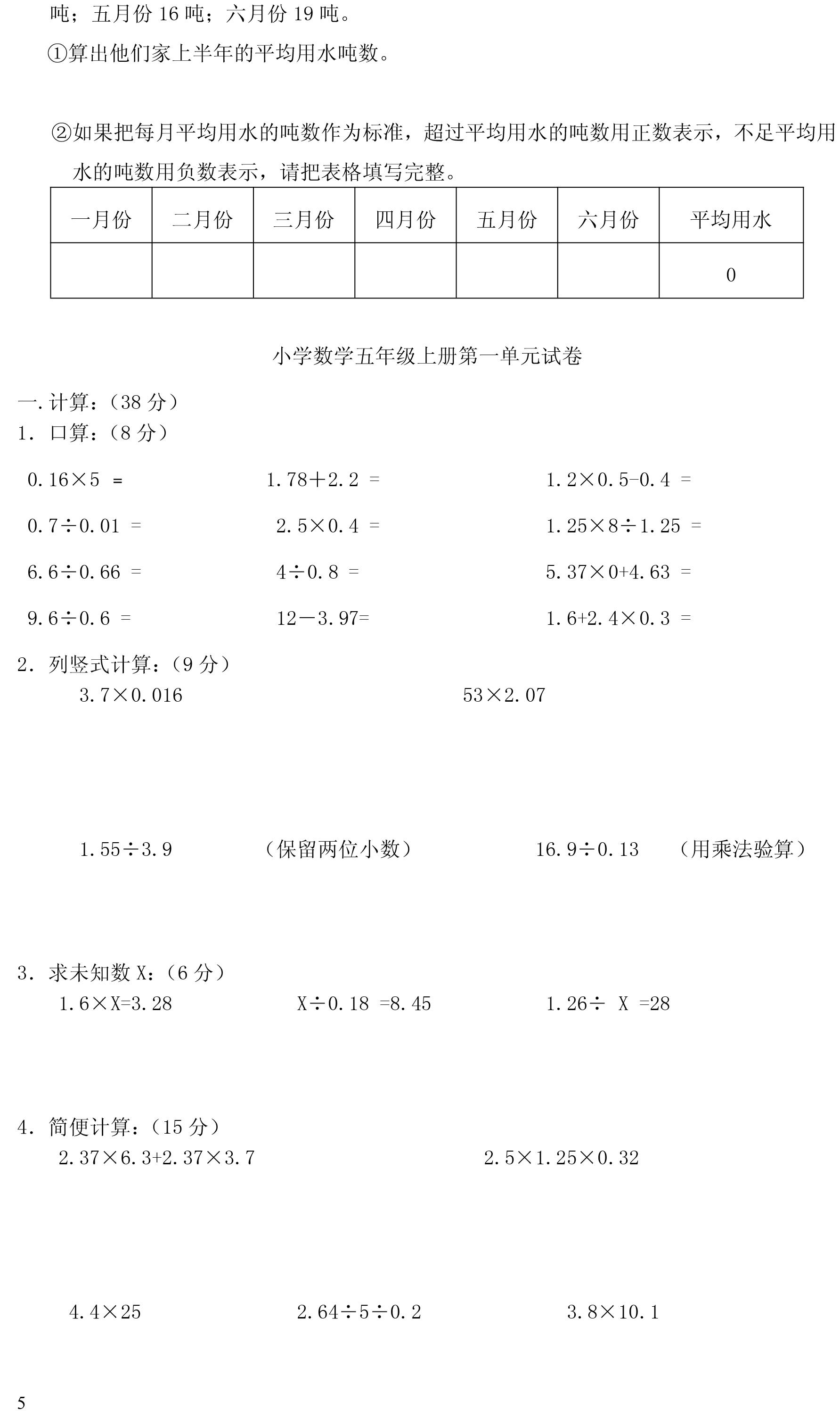 【课本预习】苏教版五年级上册数学知识点——认识负数(5)
