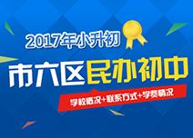2017小升初:民办中学信息